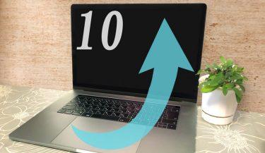 Windows10に今からでもアップグレードできますか?