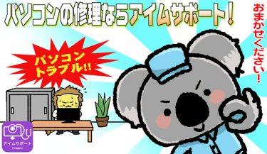 パソコン修理のアニメ